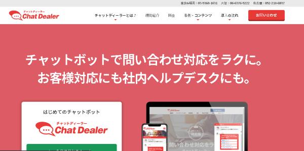 Chat Dealer(チャットディーラー)