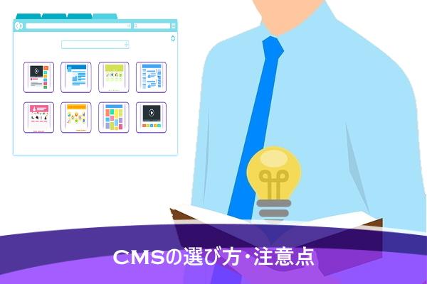 CMSの選び方・注意点