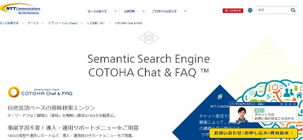COTOHA Chat & FAQ(コトハ チャットアンドエフエーキュー)