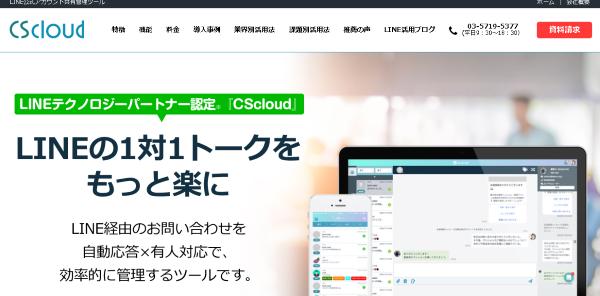 CS Cloud(CSクラウド)