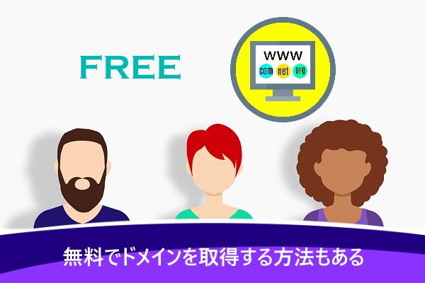 無料でドメインを取得する方法もある