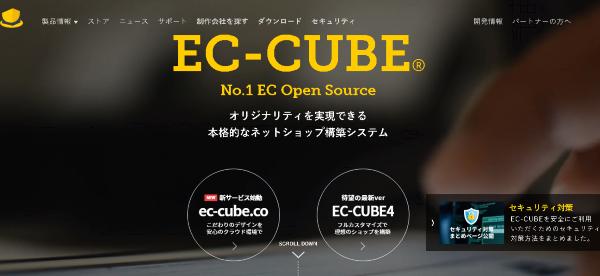EC-CUBE(イーシーキューブ)