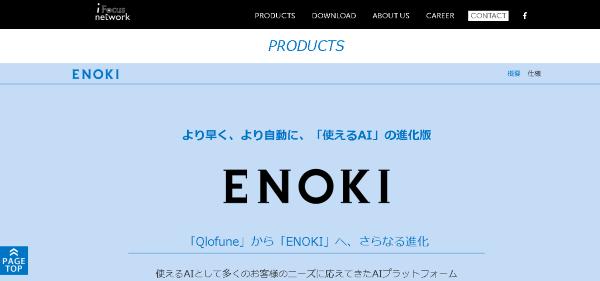 ENOKI(エノキ)