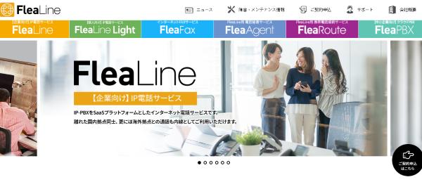 FleaLine(フリーライン)