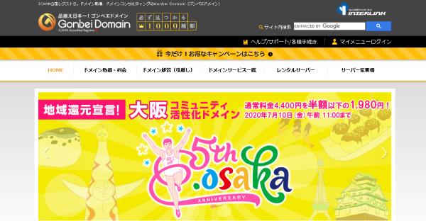 Gonbei Domain(ゴンベエドメイン)