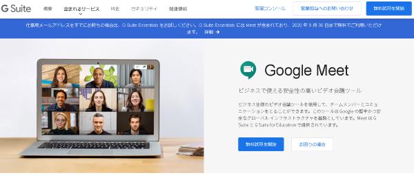 Google Meet(グーグル ミート)