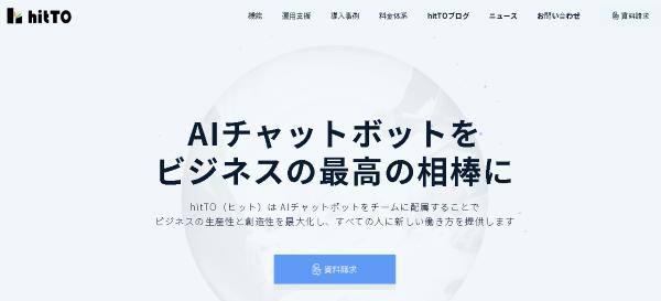 hitTO(ヒット)