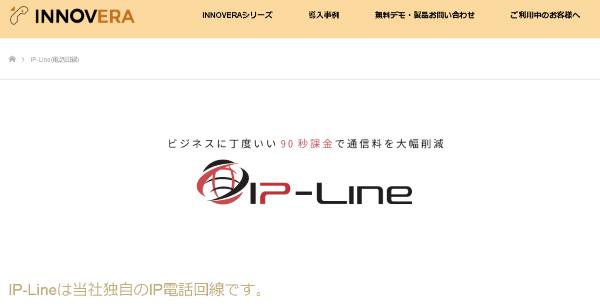 IP-Line