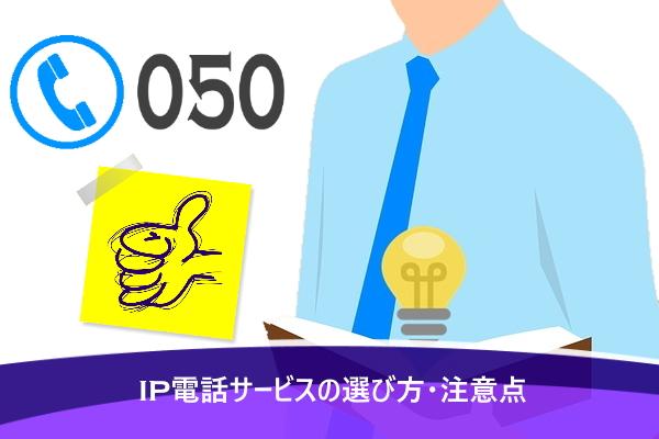 IP電話サービスの選び方・注意点