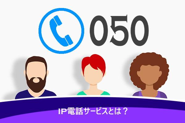 IP電話サービスとは?