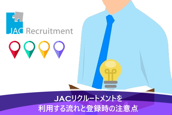 JACリクルートメントを利用する流れと登録時の注意点