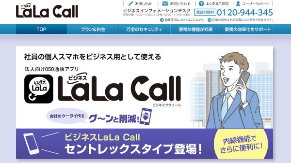 ビジネスLaLa Call(ビジネスララコール)