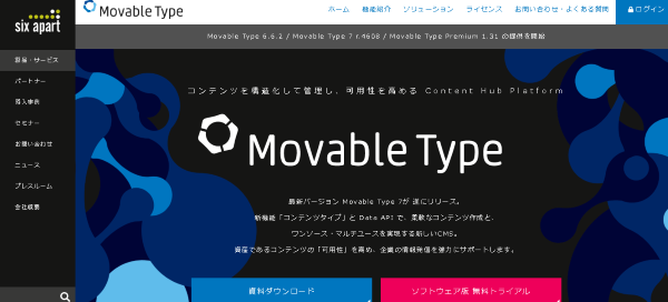 Movable Type(ムーバブルタイプ)