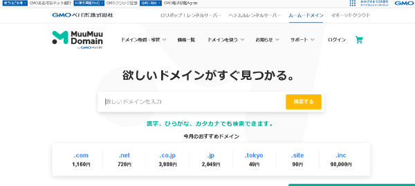 MuuMuu Domain(ムームードメイン)