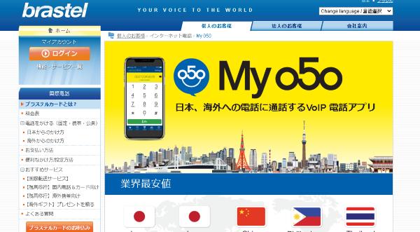 My 050(マイ050)