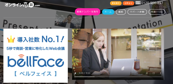 オンライン商談.com