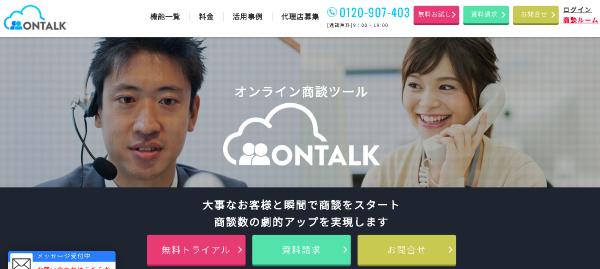 ONTALK(オントーク)