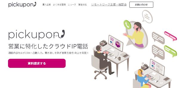 pickupon(ピクポン)