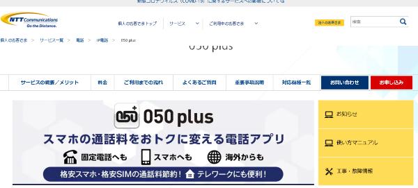 050 plus(050プラス)