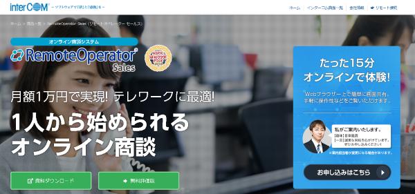 RemoteOperator Sales(リモートオペレーターセールス)