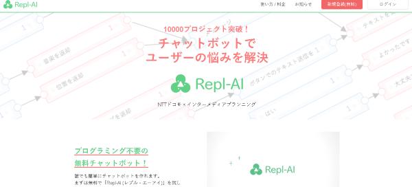 Repl-AI(レプル エーアイ)