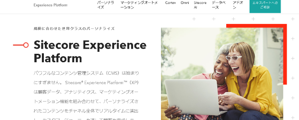 Sitecore Experience Platform(サイトコア エクスペリエンス プラットフォーム)
