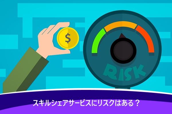 スキルシェアサービスにリスクはある?