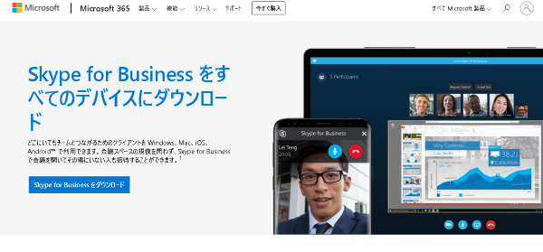 Skype for Business(スカイプ)