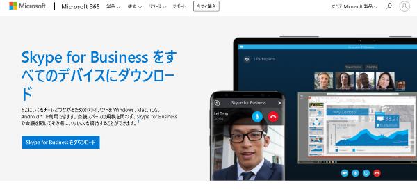 Skype for Business(スカイプ)