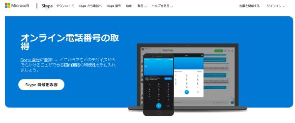 Skype番号(スカイプばんごう)