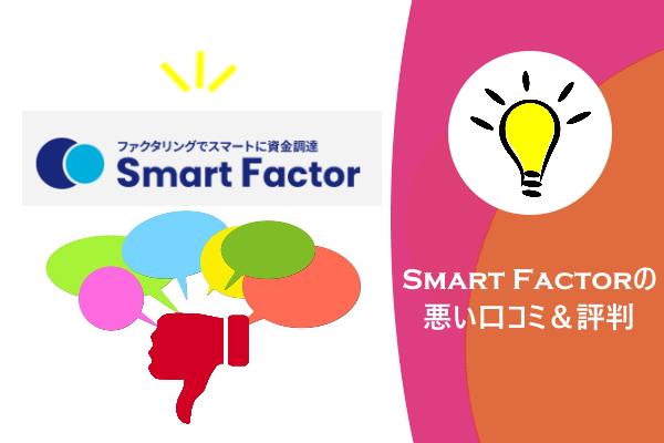 Smart Factor(スマートファクター) の悪い口コミ&評判