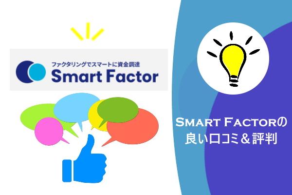 Smart Factor(スマートファクター) の良い口コミ&評判