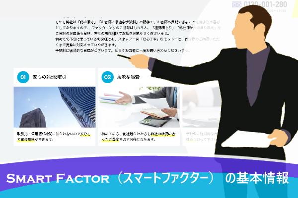 Smart Factor(スマートファクター) の基本情報