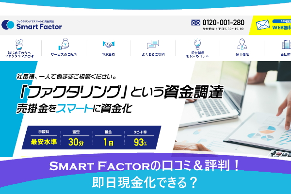 Smart Factor(スマートファクター)の口コミ&評判!即日現金化できる?