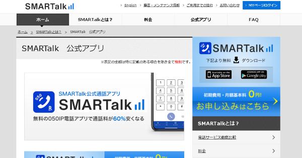 SMARTalk(スマートーク)