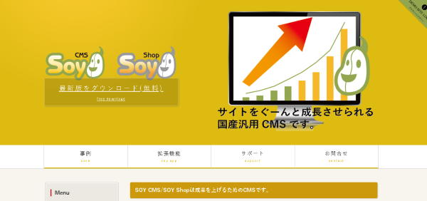 Soy CMS(ソイシーエムエス)