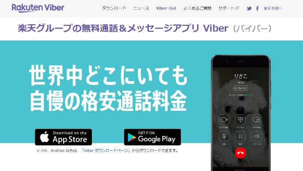 Viber Out(バイバーアウト)