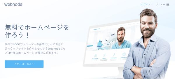 Webnode(ウェブノード)
