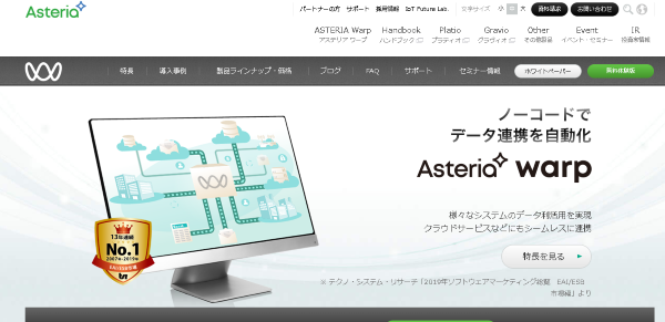 ASTERIA Warp(アステリアワープ)