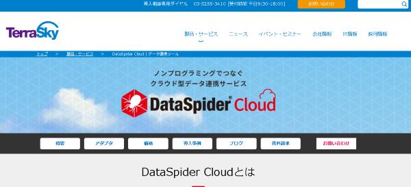 Data Spider Cloud(データスパイダークラウド)