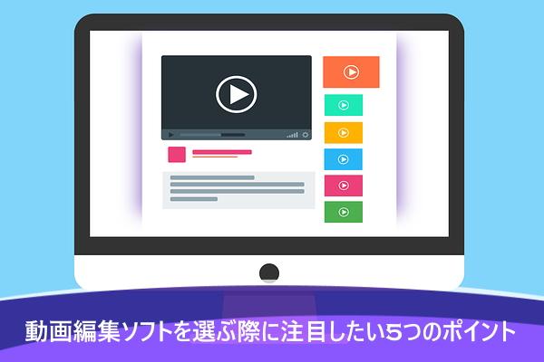 動画編集ソフトを選ぶ際に注目したい5つのポイント