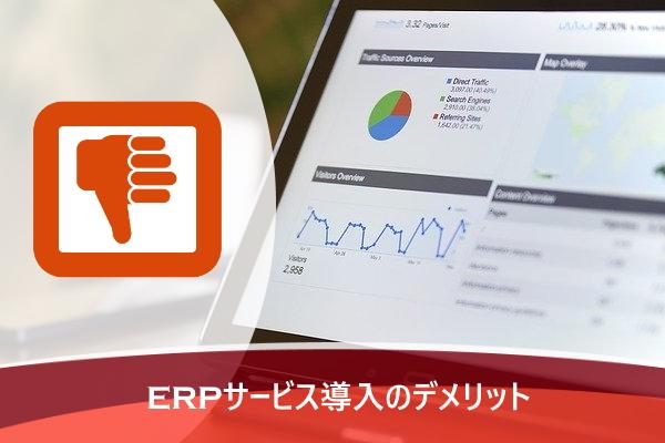 ERPサービス導入のデメリット