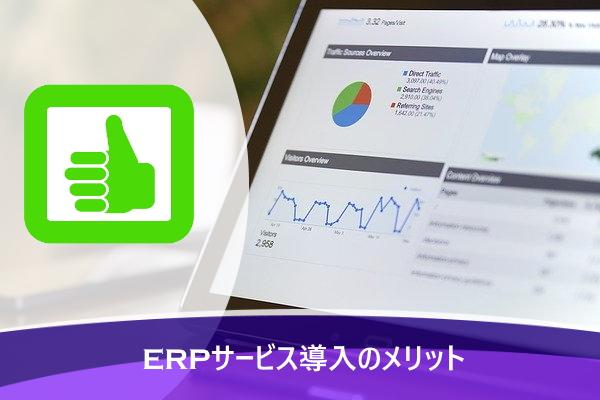 ERPサービス導入のメリット