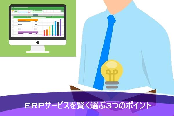 ERPサービスを賢く選ぶ3つのポイント