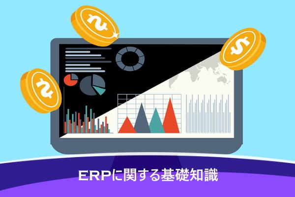 ERPに関する基礎知識