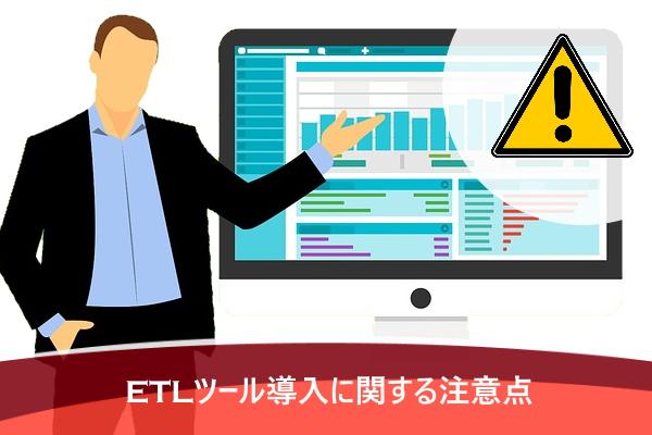 ETLツール導入に関する注意点