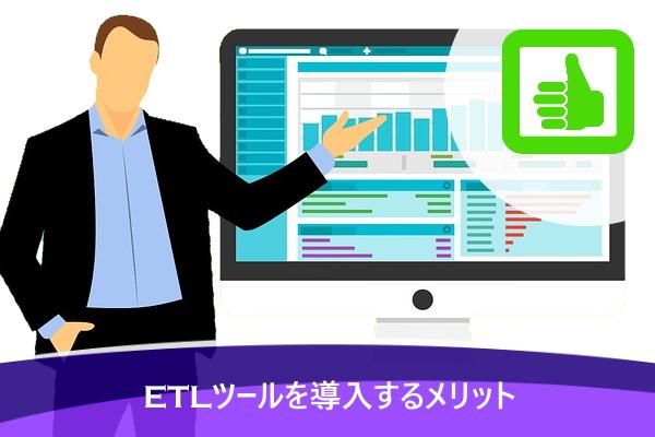 ETLツールを導入するメリット