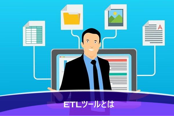 ETLツールとは
