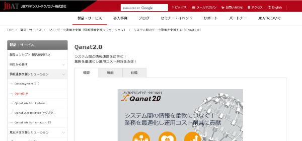 Qanat(カナート)2.0