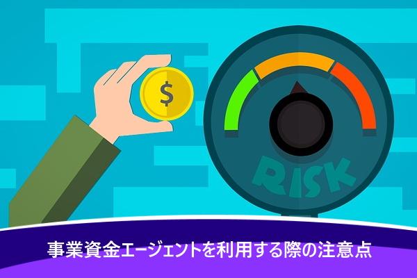 事業資金エージェントを利用する際の注意点